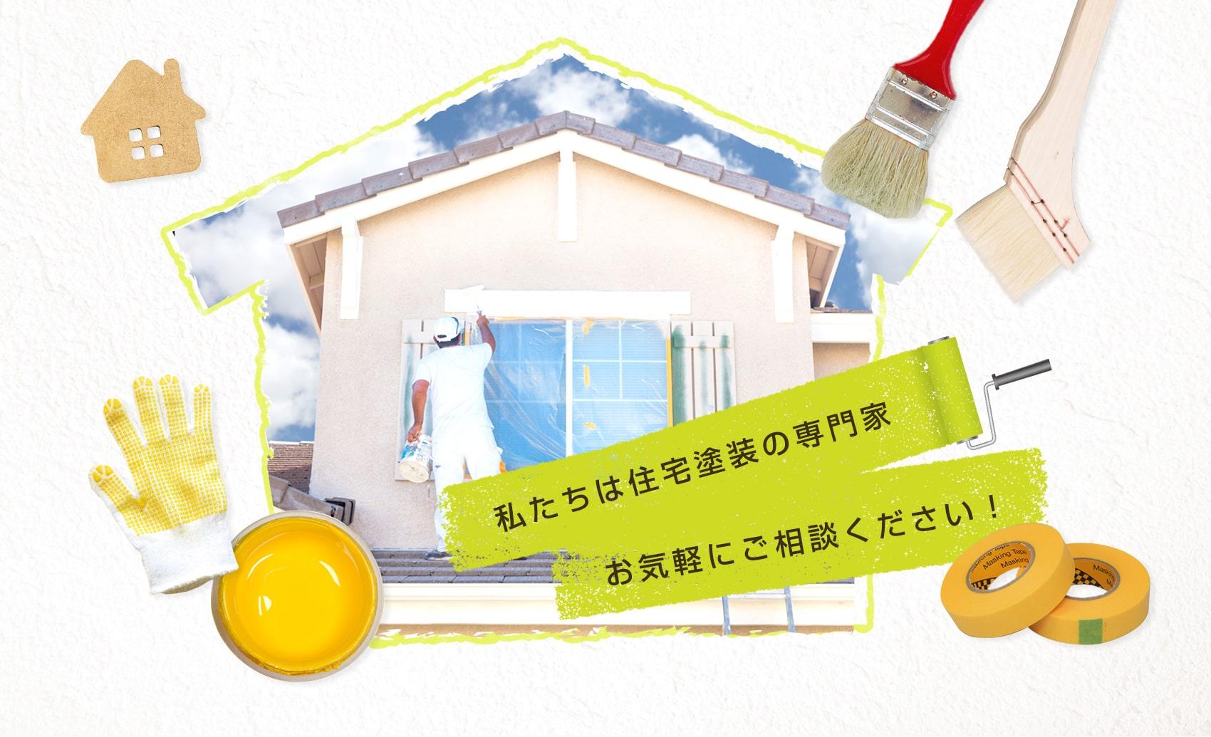 私たちは住宅塗装の専門家 お気軽にご相談ください!
